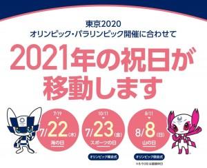 2021shukujitsu_kantei02.jpg